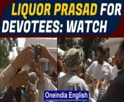 Devotees offered liquor at Baba Rode Shah shrine and distributed it among themselves as 'prasad' during a two-day annual fair that started in Bhoma village in Amritsar district of Punjab on Tuesday. Watch the video. <br/> <br/>#ViralVideo #LiquorPrasad #RodeShahShrine